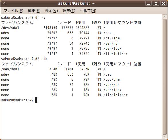 逆引きUNIXコマンド/inode数の確認方法 - Linuxと過ごす