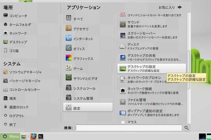 Linux Mint デスクトップにゴミ箱などを表示する方法 Linux Mint 17 Mate Linuxと過ごす