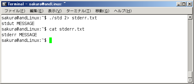 stderr-04.png