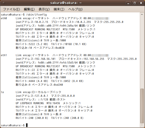 ifconfig-01.png