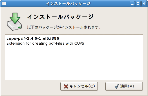 cups-pdf-epel-02.png