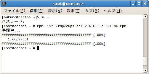 cups-pdf-epel-04.png