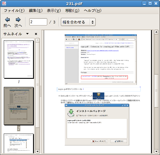 cups-pdf-epel-06.png