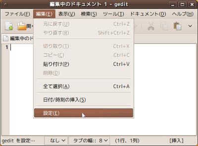 gedit-line_number-01.png