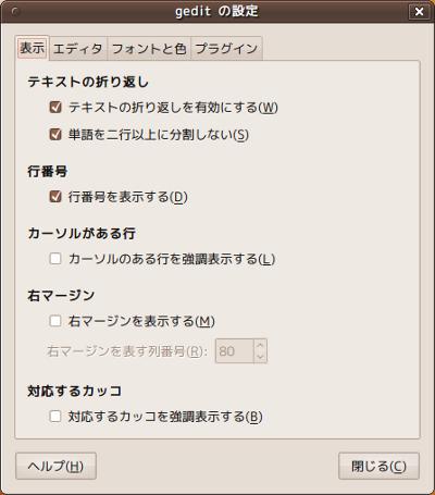gedit-line_number-02.png