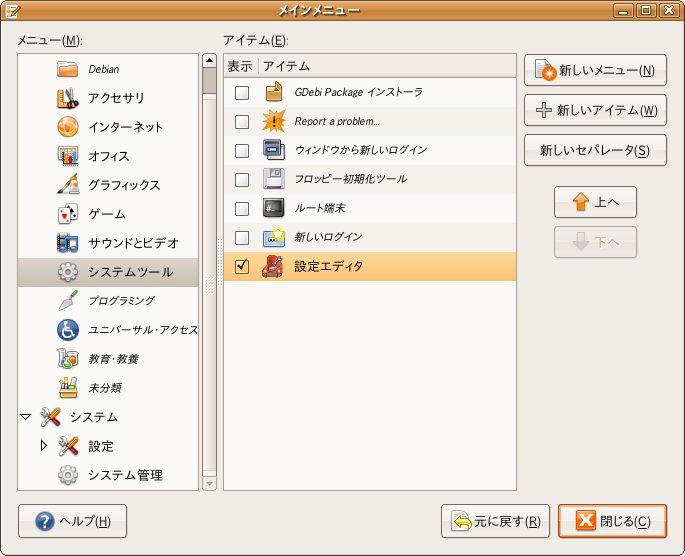 ubuntu_check_config_editer.jpg