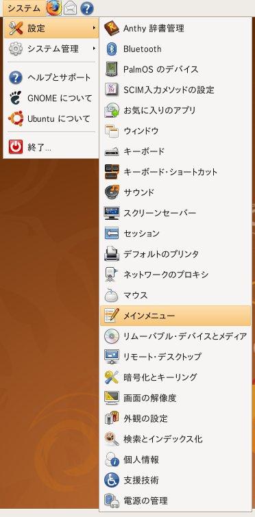 ubuntu_main_menu.jpg