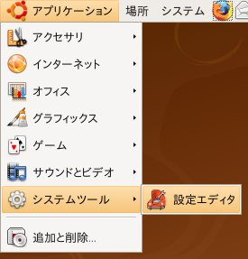 ubuntu_show_menu_config_editer.jpg