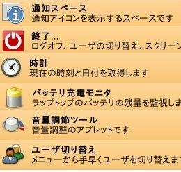 add_applets.jpg