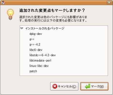 build-essential-install-pkgs.jpg