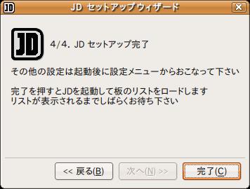 jd-setup-04.png