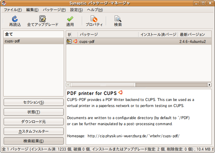 cups-pdf_synaptic-02.png