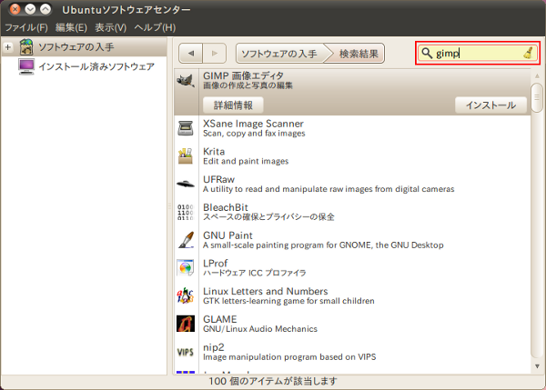 ubuntu-swc-02.png