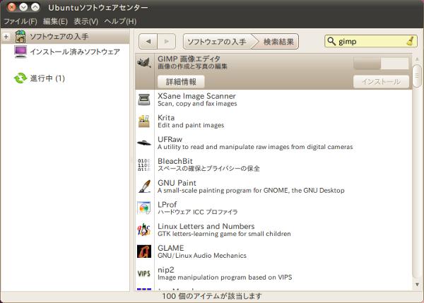 ubuntu-swc-04.png