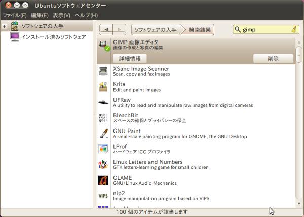 ubuntu-swc-05.png