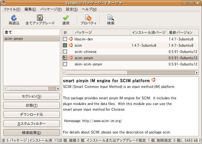 synaptic-scim-pinyin.jpg