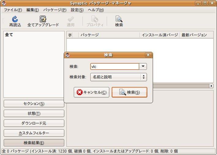 ubuntu_install_vlc-01.jpg