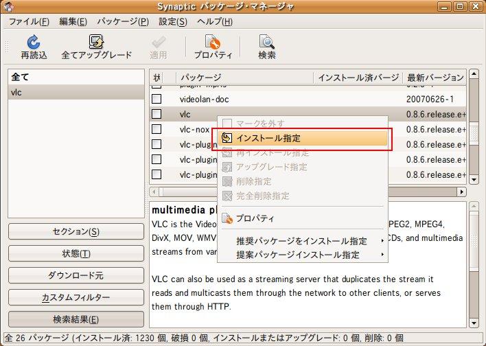 ubuntu_install_vlc-02.jpg
