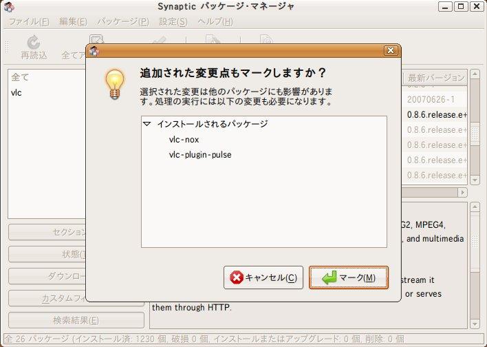 ubuntu_install_vlc-03.jpg