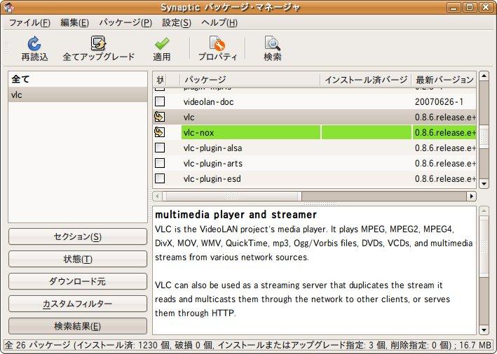 ubuntu_install_vlc-04.jpg