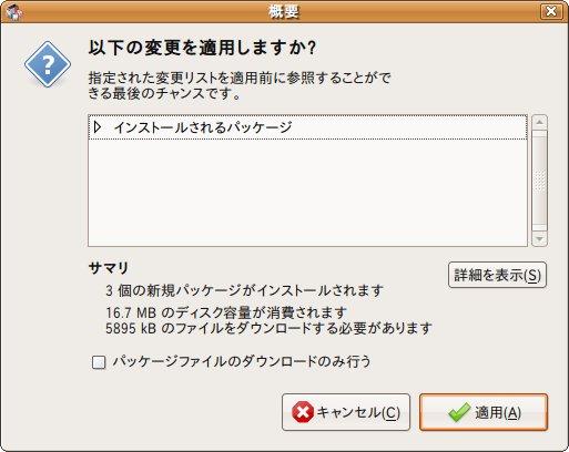 ubuntu_install_vlc-05.jpg