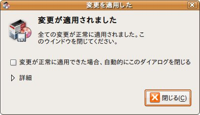 ubuntu_install_vlc-06.jpg