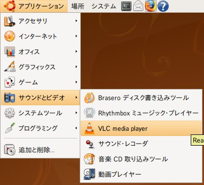 ubuntu_install_vlc-07.jpg