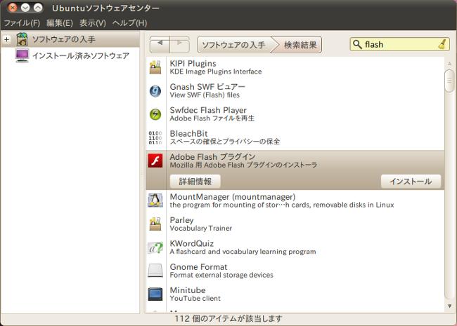 ubuntu-flash-01.png