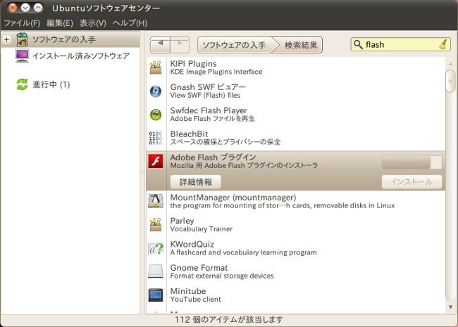ubuntu-flash-02.png