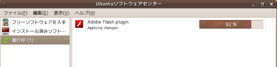 flash-install-05.png