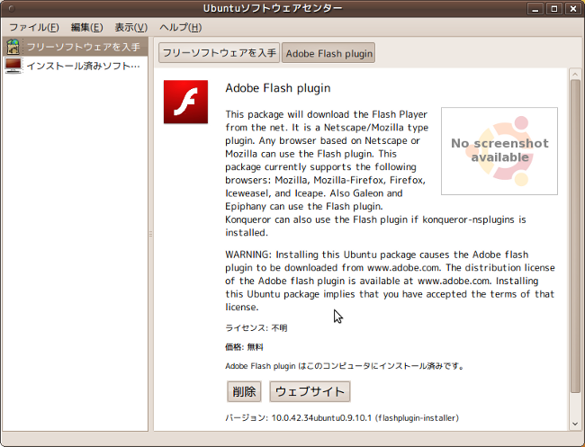 flash-install-06.png