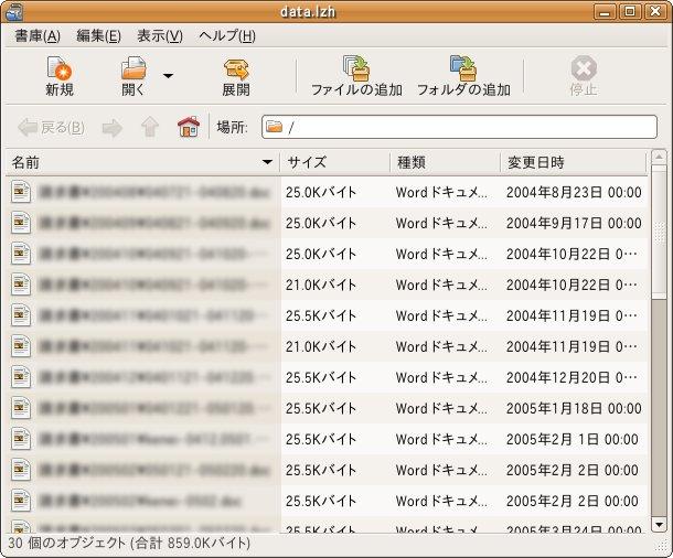 ubuntu_expand_lha_file.jpg