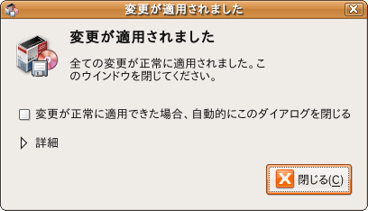 ubuntu_install_lha-sjis_done.png