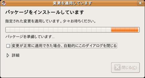 ubuntu_installing_lha-sjis.png