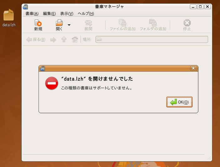 ubuntu_lzh_error.jpg