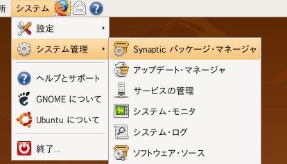 ubuntu_menu_synaptic.jpg