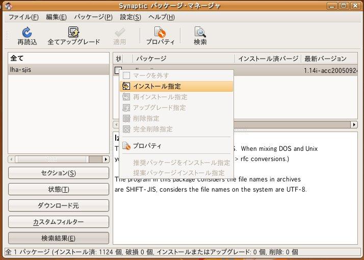 ubuntu_select_lha-sjis.jpg