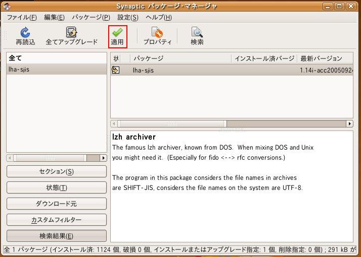 ubuntu_selected_lha-sjis.jpg