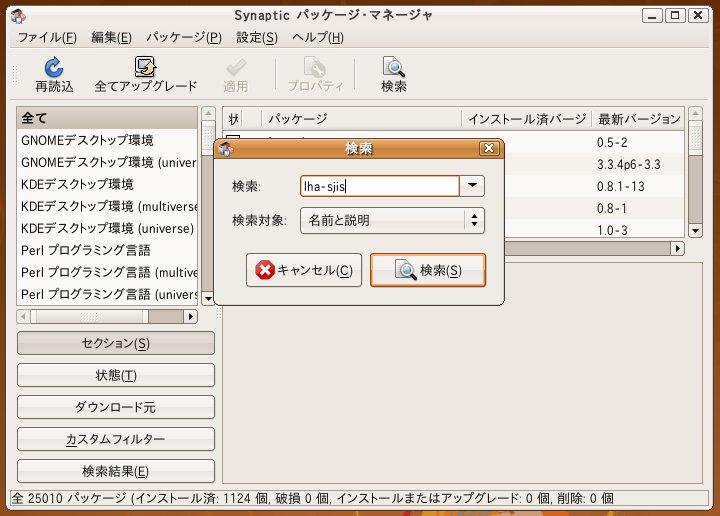 ubuntu_synaptic_search_lha.jpg