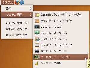 ubuntu-ppc-04.png