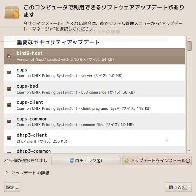 ubuntu-ppc-09.png