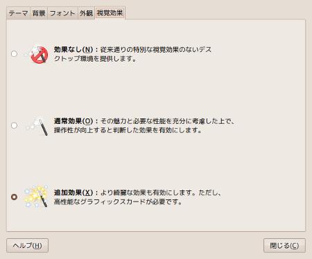 ubuntu-ppc-10.png